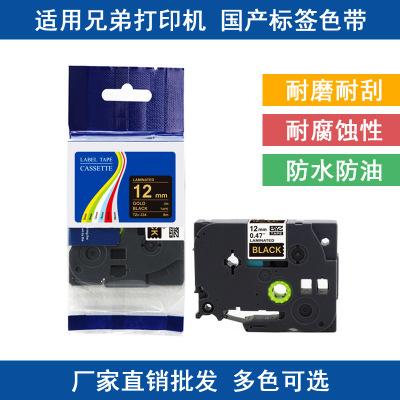 BOYICHENG Ruy băng Áp dụng anh em máy nhãn ruy băng trong nước 12 mm giấy in nhãn tự dính tiêu chuẩn