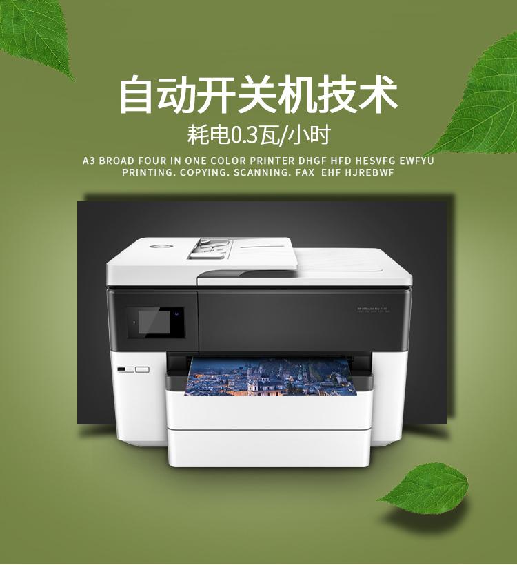 Máy in màu HP A3 7740 kết nối máy in phun để tự động quét văn phòng hai mặt fax bản sao 7710