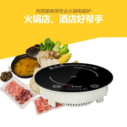 Sunpentown  Bếp từ, Bếp hồng ngoại, Bếp ga Shangpentang 2500W cảm ứng tròn thương mại nhúng một cuộn