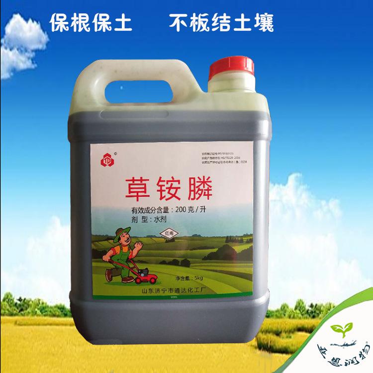 TONGDA Thuốc trừ sâu 20% glufosinate vườn cây ăn quả đất hoang gân cỏ nhỏ bay tán cỏ dại và thuốc di