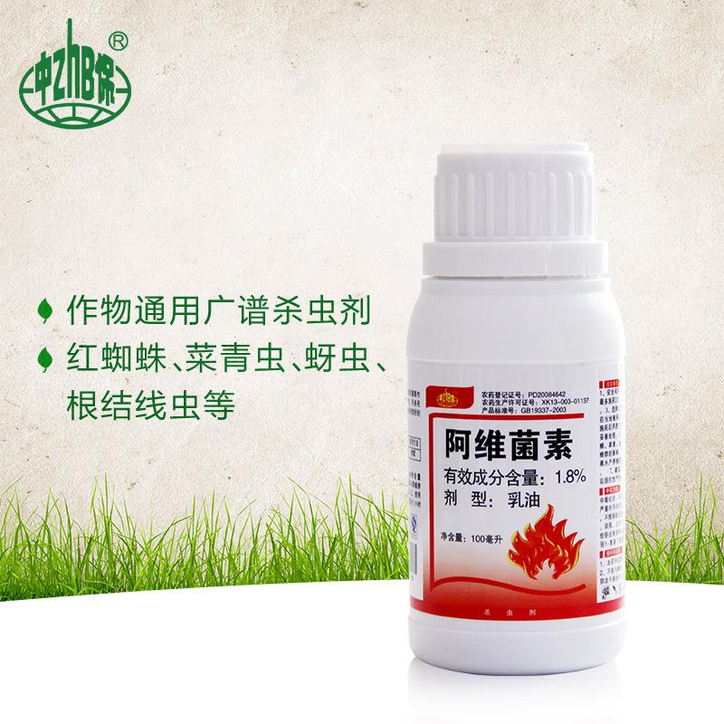 Thuốc trừ sâu Avermectin Nhện đỏ ấu trùng giun tròn rễ giun tròn