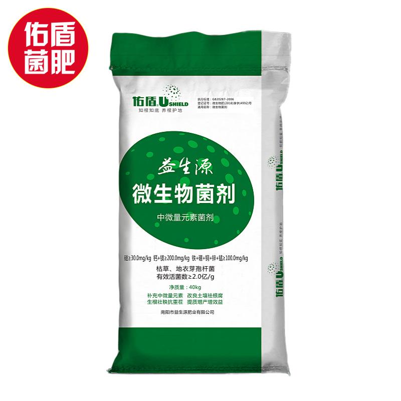 YOUDUN Phân bón(Thuốc trừ sâu)Các nhà sản xuất phân bón vi khuẩn chống nặng vi sinh vật tài nguyên n