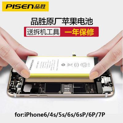 PINGSHENG Pin điện thoại Sản phẩm thắng pin iphone6 6s Apple 5s sáu điện thoại di động 6plus 7p dung