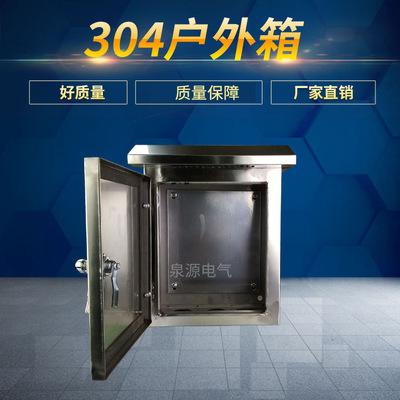 QYE tủ điện bán dẫn Nhà máy bán hàng trực tiếp 304 tủ thép không gỉ phân phối tủ ngoài trời chống mư