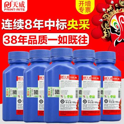 PRINT-RITE Bột than Tianwei áp dụng mực Lenovo m7400 m7205 anh em mfc-7360 m7205 2020 2050 2200