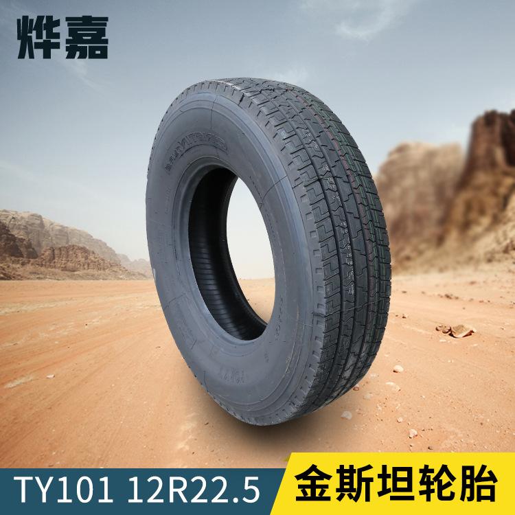 Lốp xe tải chân không trung bình và đường dài 12R22,5 lốp mô hình dọc