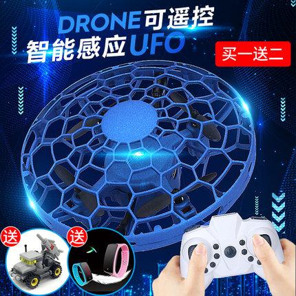 Pentaflex Flycam Máy bay cảm ứng UFO cử chỉ cảm biến drone chống lại hệ thống treo nổi sạc nhỏ máy b