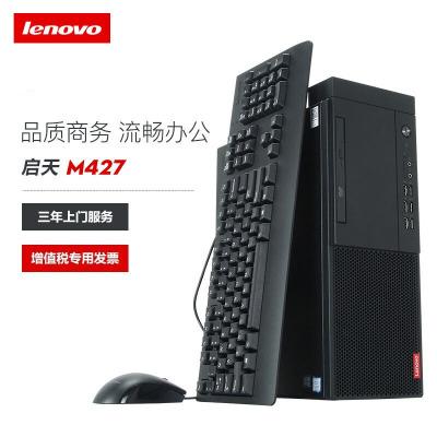 Lenovo Máy vi tính để bàn Lenovo Kai ngày M427 tám thế hệ i3 i5 quad-core mình là 19,5 inch văn phòn