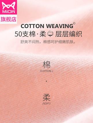 MiiOW  Quần lót Mèo 50 cotton underwear Quần lót thoáng khí liền thân nữ kích thước lớn Quần bé gái