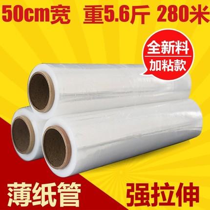 PAMPAS Màng bao bì Sản phẩm mới pe màng bọc co giãn 50 cm màng bao bì nhựa Kéo màng bọc màng bao bì