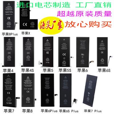 Pin điện thoại Áp dụng Apple 6 4S 5 5S 6S 7 6P 7p 6SP 8P X pin điện thoại di động pin iphone