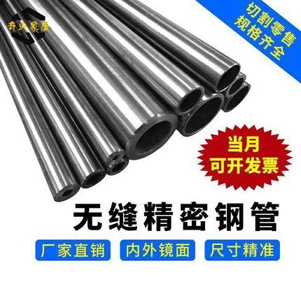 WYJJ Ống thép  Ống thép hợp kim liền mạch thủy lực bên trong và bên ngoài 8-10-14-16-18-20-22-25-28-