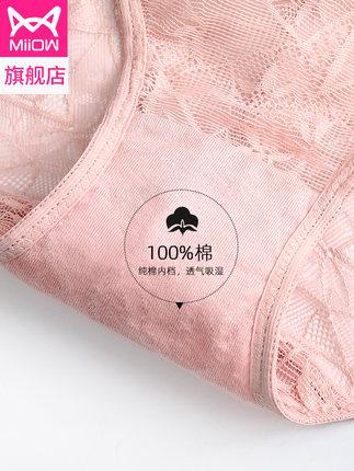 MiiOW  Quần lót Cat man đồ lót nữ cảm giác ren cotton siêu mỏng 裆 thoáng khí trong suốt không có dấu