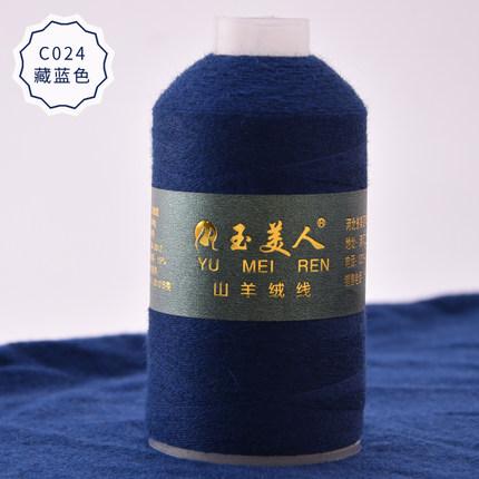 yumeiren Sợi dệt  Jade Beauty Cashmere Line Cashmere Line Cashmere Sợi dệt kim