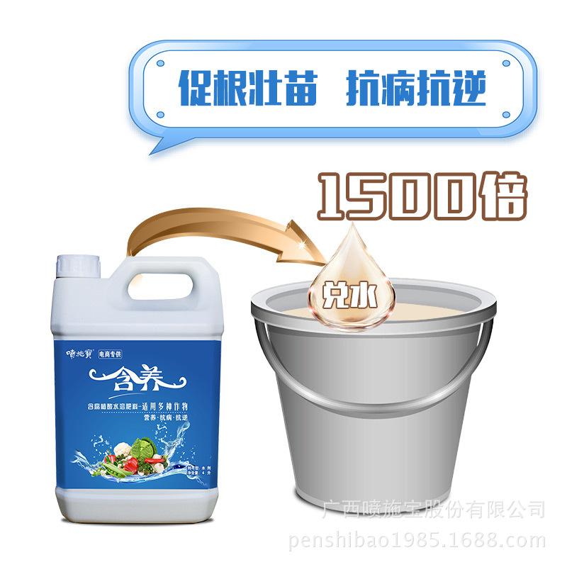 Phân bón hòa tan trong nước chứa axit humic chứa chất dinh dưỡng Penshibao 4 lít