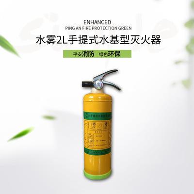 YUAN Bình chữa cháy Bình chữa cháy gốc nước màu vàng Bình chữa cháy cầm tay 2L