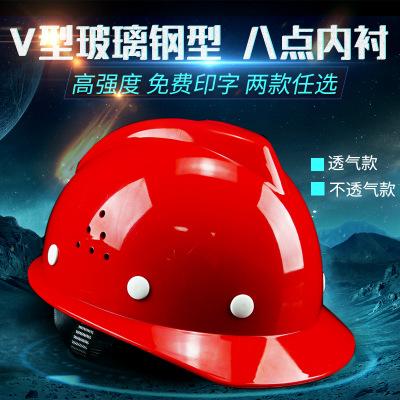 Nón bảo hộ V-hình sợi thủy tinh tiêu chuẩn quốc gia dày mũ thoáng khí