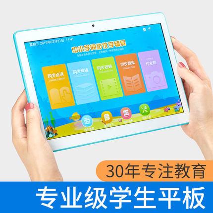 Xiaobawang - Máy học tiếng Anh cho học sinh .