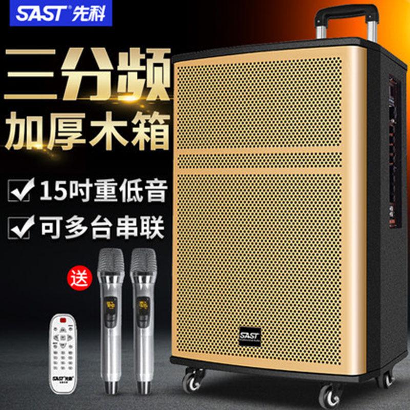 SAST Thị trường âm h ưởng Secco WD-15 nhảy vuông âm thanh 15 inch ngoài trời di động Loa di động Blu