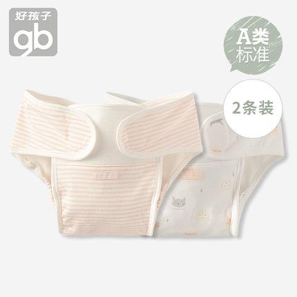 Goodbaby  Tả vải  gb tốt cho bé tã túi bông có thể giặt thoáng khí quần tã trẻ sơ sinh không thấm nư