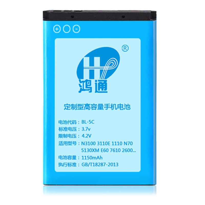 HONGTONG Pin điện thoại Thích hợp cho Nokia pin dung lượng lớn bl-5c N72 3100 pin điện thoại mini ca