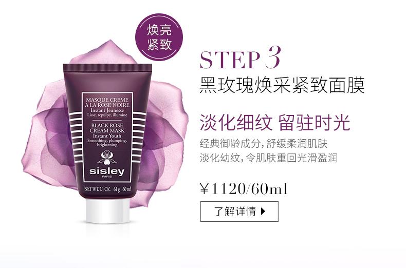 bộ sản phẩm ♪ Sisley Sisley Black Rose Đặt mặt nạ tinh túy kem dưỡng da ♪