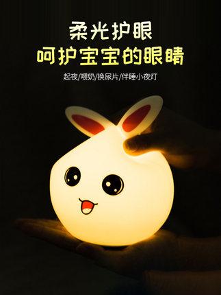 ONEFIRE  Đèn tường  Rabbit Silicone Night Light Có thể sạc lại cho bé ăn Phòng ngủ Ngủ chăm sóc mắt