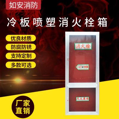 Hộp đựng vòi chữa cháy Nhà máy trực tiếp hộp lửa tấm lạnh phun nhựa bình chữa cháy hộp có thể được t