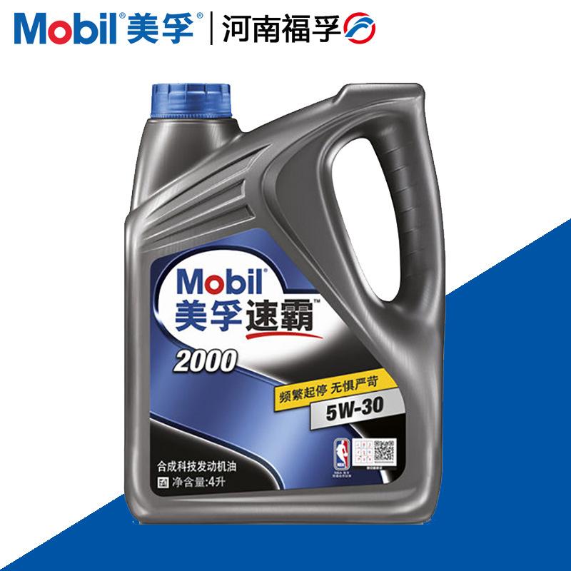 MEIFU nhớt Dầu nhớt động cơ mới Mobil Speedmaster 2000 Dầu động cơ ô tô 5W-30 SN Dầu động cơ tổng hợ