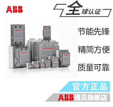 ABB Một loạt công tắc tơ A9-22-00 * 190V-50Hz / 22060Hz