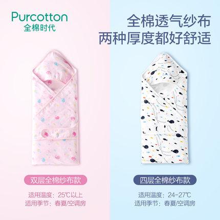Purcotton  Khăn quấn mỏng cotton cho sơ sinh