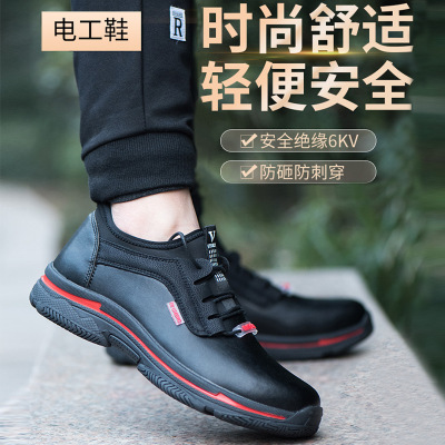 Giày điện cách điện 6KV kiểu dáng thời trang .