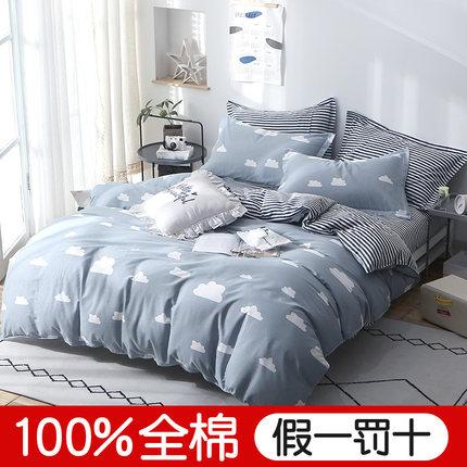 Beijirong drap mền  Cotton bốn mảnh chăn bông bao gồm lưới đỏ ba mảnh ký túc xá khăn trải giường mùa