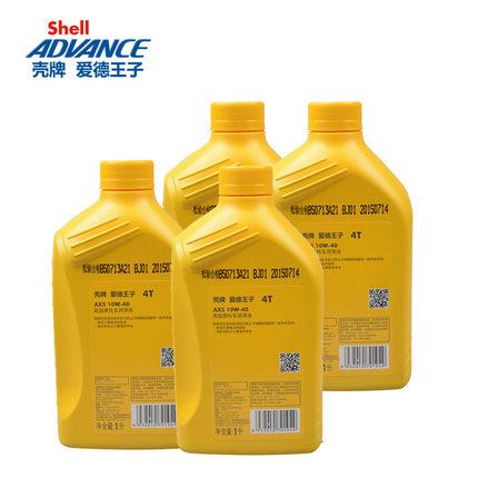 Shell  nhớt  Prince Prince công nghệ tổng hợp dầu động cơ dầu xe máy AX5 10W-40 4L