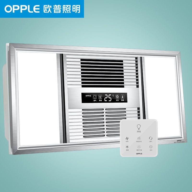OPPLE Máy sưởi ấm phòng tắm Op sưởi ấm không khí Yuba tích hợp quạt trần ba trong một quạt sưởi đa n