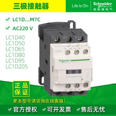 Schneider contactor điện áp thấp 40-95A AC .