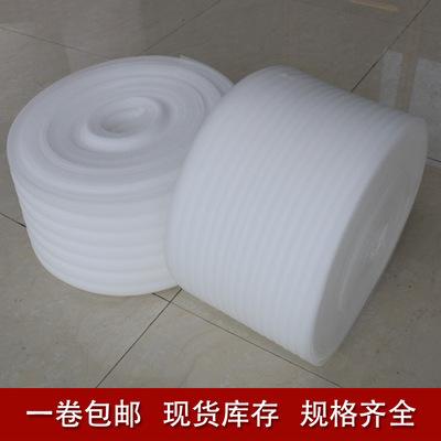 YZB Mút xốp EPE Pearl Cotton Wide 30 / 50CM 2 kg Bọt Shockproof Film Bảo vệ Courier Filling Lining C