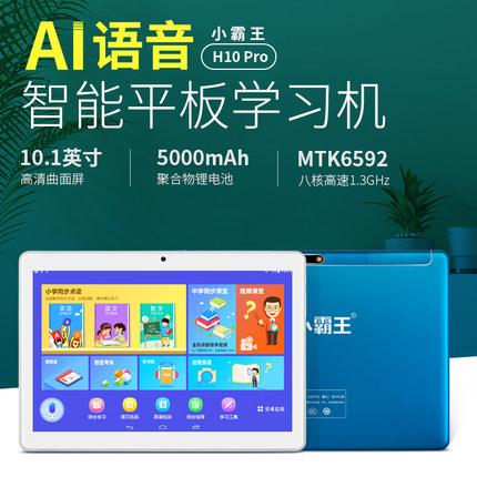 Subor - Máy học ngoại ngữ tiếng anh Xiaobawang Máy tính bảng tiếng Anh PC