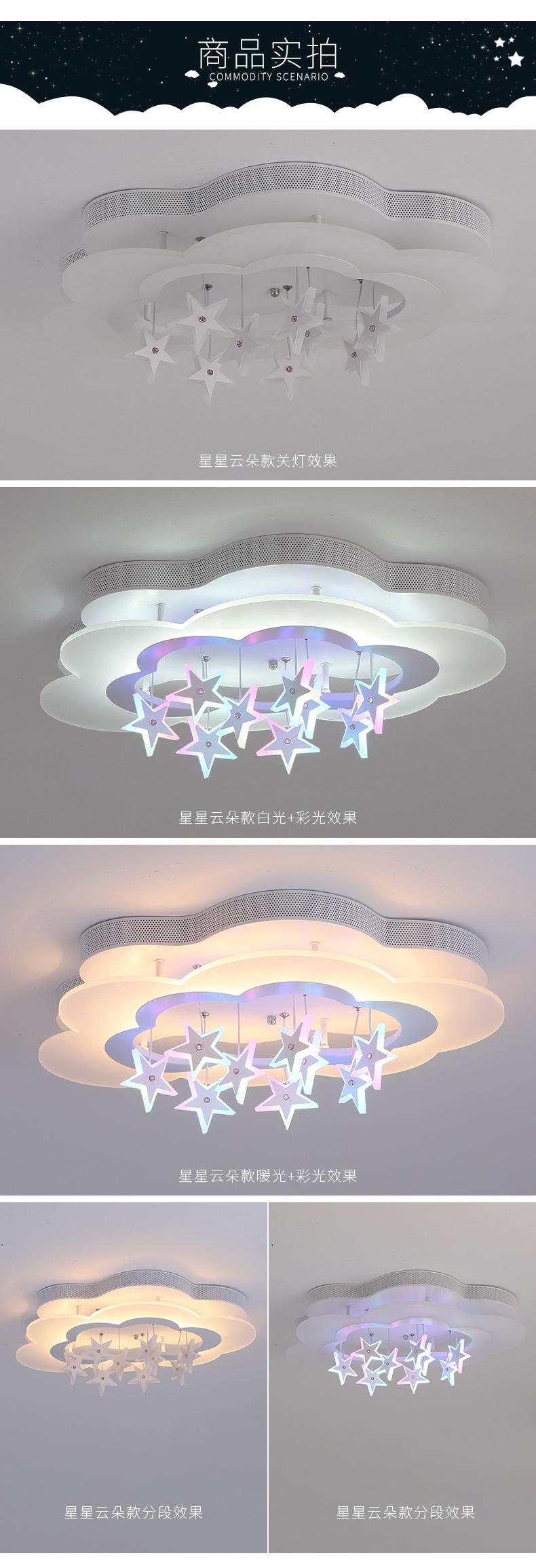 Đèn tường Mây sao phòng trẻ em đèn phòng ngủ đèn trần đơn giản phim hoạt hình hiện đại sáng tạo màu