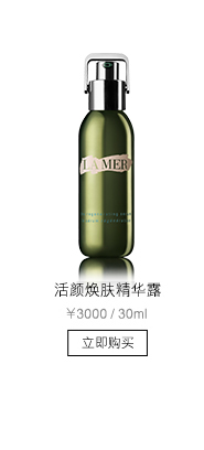 La Mer Blue Mystery Comment