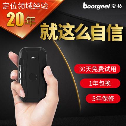 Baoji - Thiết bị theo dõi GPS định vị theo dõi xe hơi bằng Artifact vệ tinh chuyên nghiệp