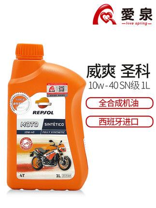 repsol nhớt  Dầu Raytheon Shuangke Shengke 10W40 dầu bốn bánh tổng hợp hoàn toàn chính hãng tăng tố