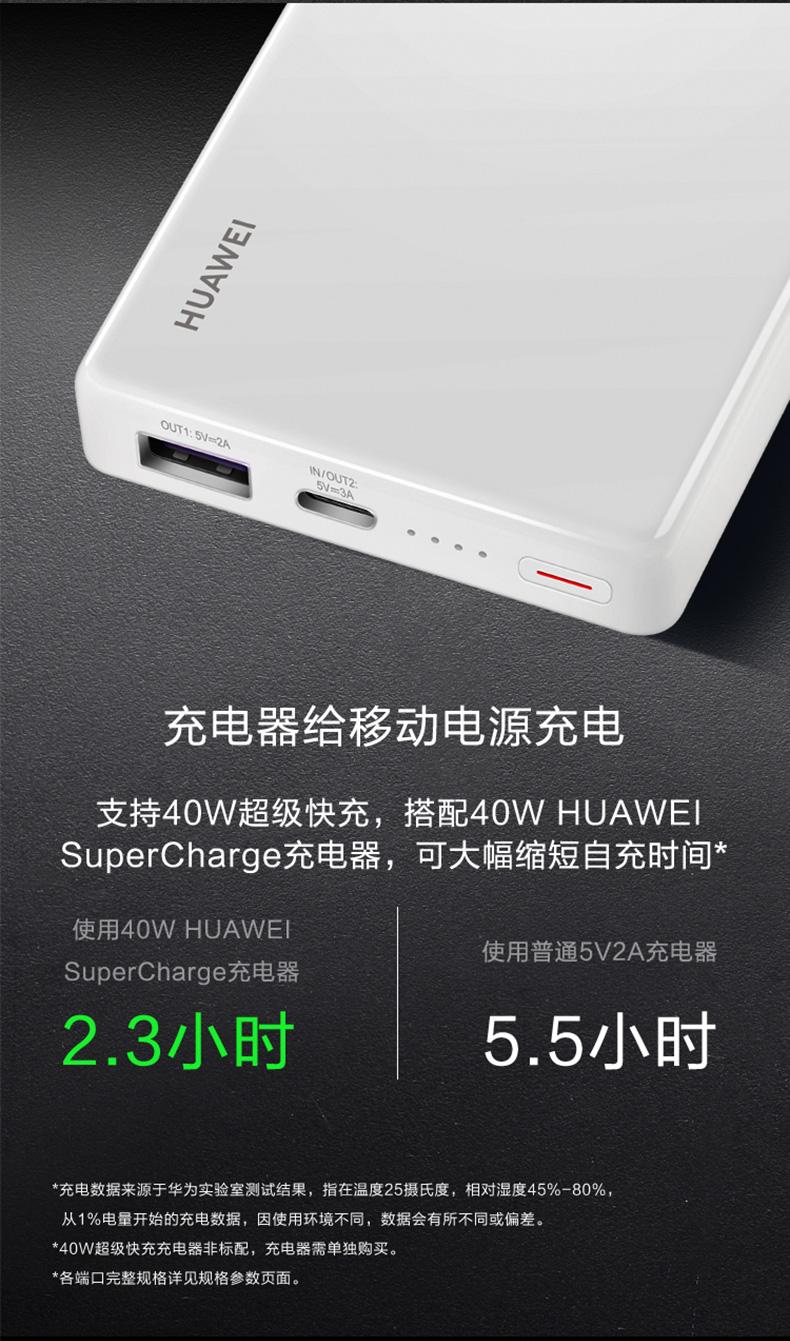 Pin sạc dự phòng Huawei 12000 mAh sạc nhanh 40W dung lượng lớn siêu mỏng nhỏ gọn cầm tay