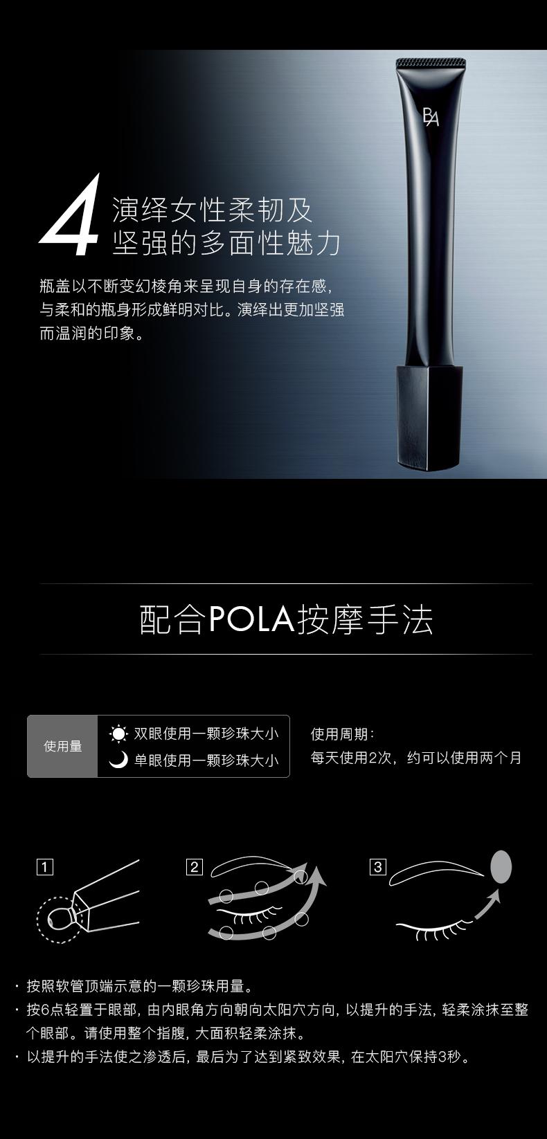 Kem dưỡng mắt Pola/ Polaroid B.A tái tạo và bôi nhọ kem mắt 26G làm ẩm, làm ướt và mạnh mẽ