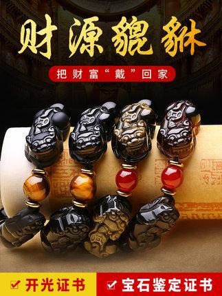Chuỗi phật Vòng đeo tay vàng Obsidian Vòng đeo tay nam Vòng tay nam Hạt chuyển nhượng Lucky Picchu Đ