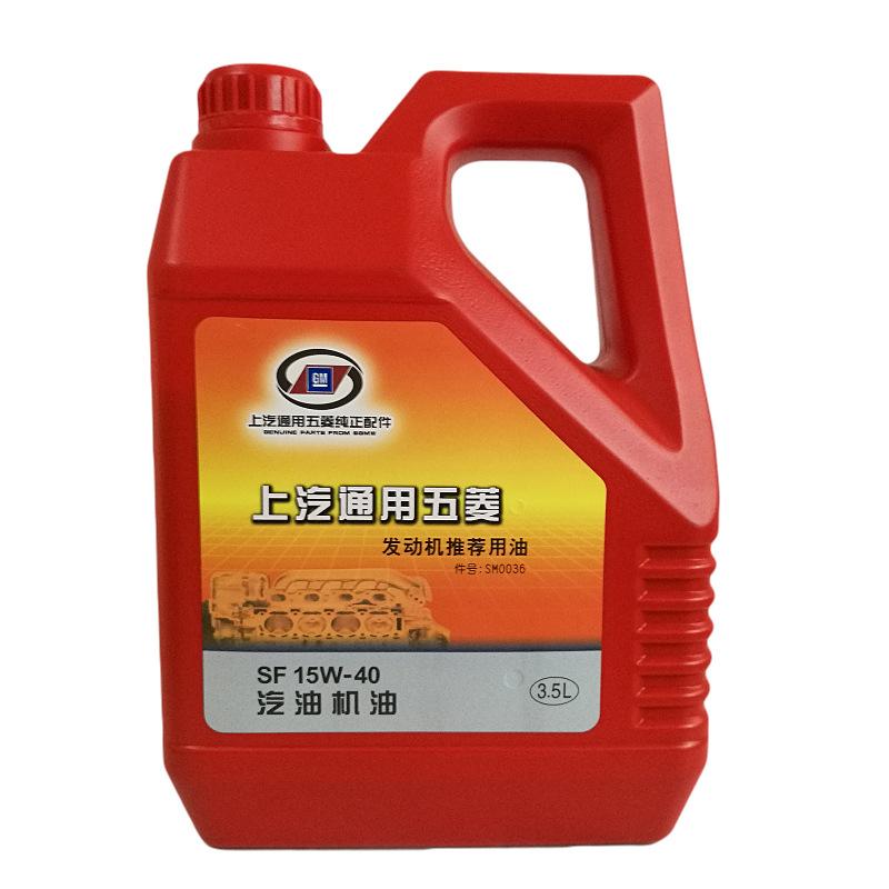 SHANGQI nhớt Dầu động cơ xăng SAIC-GM-Wending Dầu động cơ xăng SF15W40 giá rẻ bán buôn dầu xe tải 3.