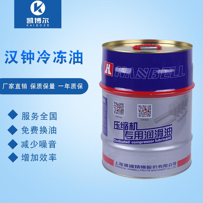 Hanzhong nhớt Dầu lạnh Hanzhong HBR-B01 / A01 / B03 / B04 / B05 vít bôi trơn máy nén lạnh bán buôn