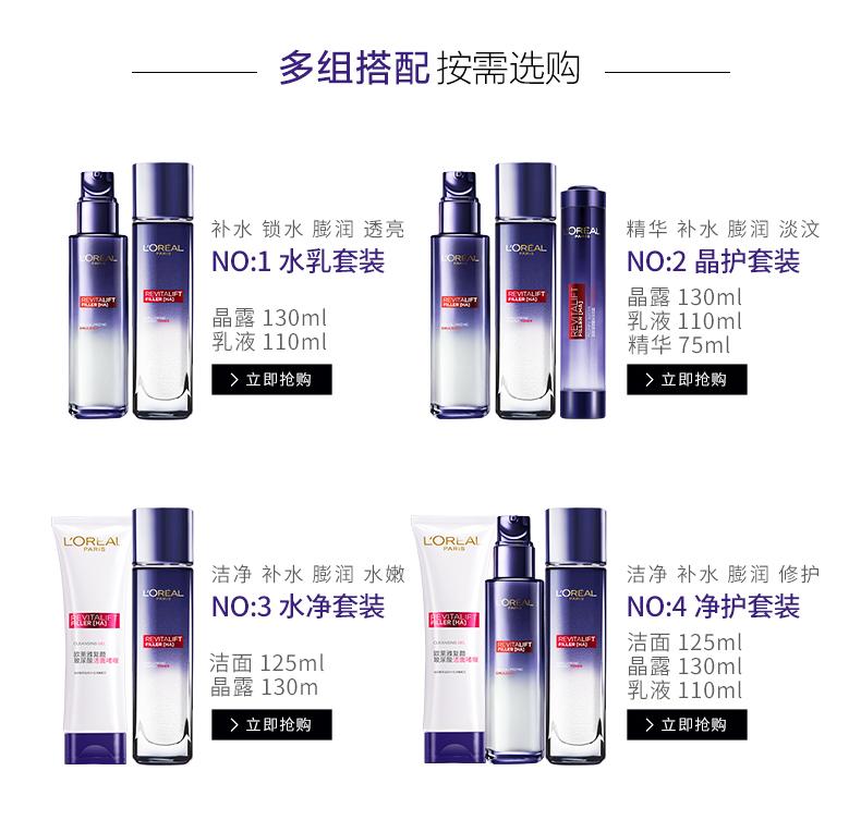 bộ sản phẩm bộ sản phẩm Màu Oreal phục hồi nước mỹ mỹ phẩm bảo dưỡng da cho chúng ta, giữ miệng, làm