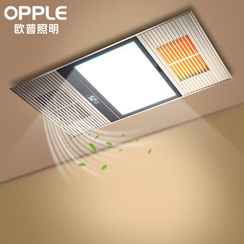 OPPLE Máy sưởi ấm phòng tắm Op Yuba tích hợp bồn tắm trần Yuba năm trong một nhúng máy sưởi gió nóng