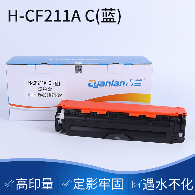 Qinglan Hộp mực than Hộp mực Qinglan H-CF211A Hộp mực công suất cao Hộp mực Hộp mực Laser Bán buôn